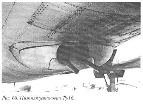 Нижняя установка Ту-16